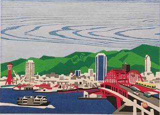 �M川西祐三郎「ポートアイランドから」木版画24.5×33�p.jpg